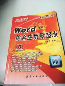 快乐驿站:Word综合应用零起点(2007版)