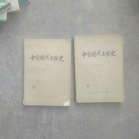80年代旧书,中国现代文学史,第一第二册2本合售
