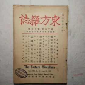 东方杂志(第二十二卷第十二号)