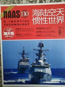 海陆空天惯性世界 NAAS 第130期