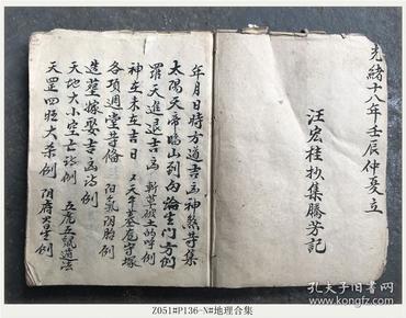 Z051#P136-N#地理合集/清代手抄本/电子稿或复印件