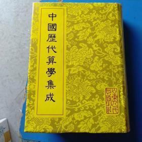 中国历代算学集成上