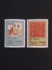 《1993-5T围棋》(新邮票)000