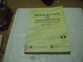 操作系统:设计与实现 第2版 下册
