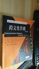 跨文化传播:Communication Between Cultures(6th Edition)