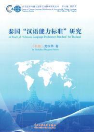 """泰国""""汉语能力标准""""研究"""