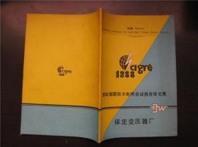 第32届国际大电网会议报告译文集(1988)