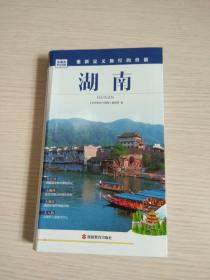 发现者旅行指南:湖南