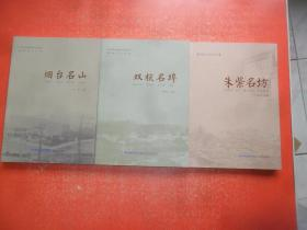 闽都文化丛书——双杭名埠、朱紫名坊、烟台名山  【3本合售】