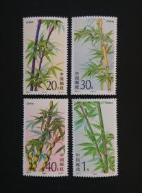《1993-7T竹子》(新邮票)0