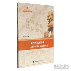 民权与民族主义——近代中国民权思想研究