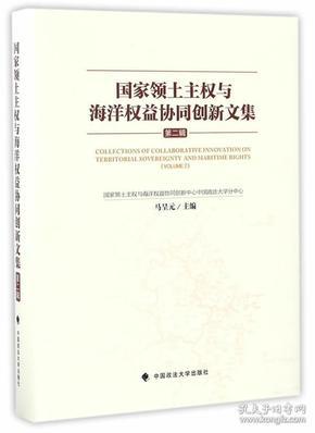 国家领土主权与海洋权益协同创新文集(第二辑)(精装)