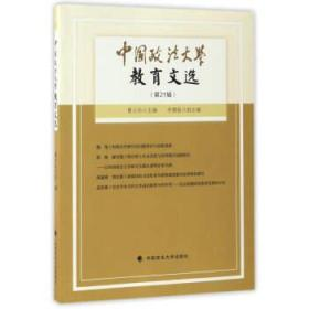 中国政法大学教育文选(第21辑)