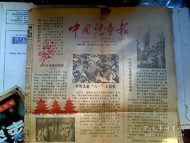 中国儿童报1990年第963期