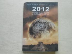 2012玛雅末日预言