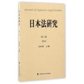 日本法研究第2卷(2016)