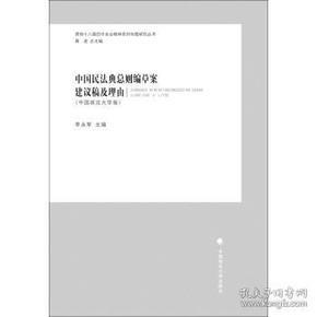 中国民法典总则编草案建议稿及理由(中国政法大学版)