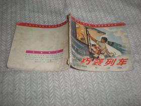 连环画  巧袭列车 徐加昌 关庆留 绘画 1972年2版1印  人民美术出