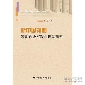 新中国初期婚姻诉讼实践与理念探析