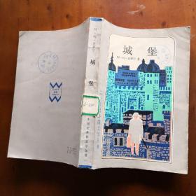 城堡(二十世纪外国文学丛书)