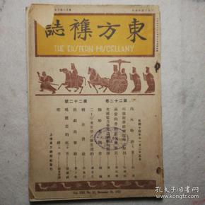 东方杂志(第二十二卷第二十二号.民国十四年十一月初版)