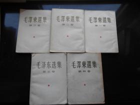 毛泽东选集第1-5卷(全部竖版繁体字,第一卷为1951年北京1版1954年北京6印;第二卷54年北京3版版;第三卷54年北京3版;第四卷61年北京2版版;第五卷品极佳77年北京1版1印)