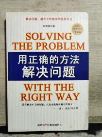 用正确的方法解决问题