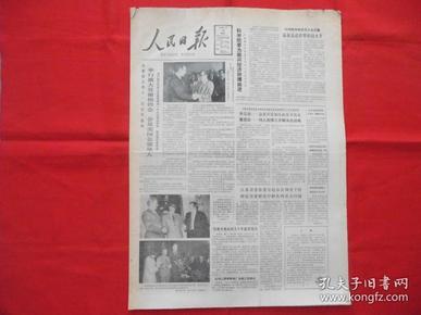 人民日报===原版老报纸===1984年1月13日===8版全。