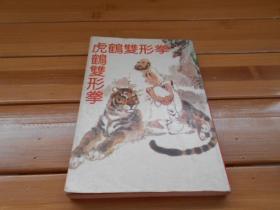 虎鹤双形拳(疑是七十年代版,香港学武出版社,时间请读者对照图片自鉴)