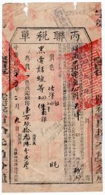 民国票证单据-----民国15年, 京师税务监督, 中国电气公司电话线