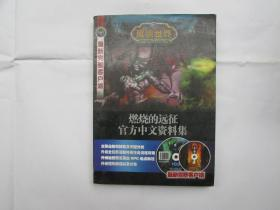 魔兽世界:燃烧的远征官方中文资料集(无光盘)