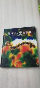【正版新书】九只小鬼的故事  (精装)