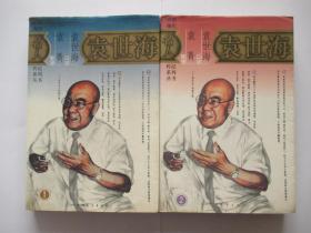 中国现代名人传记系列丛书 袁世海 1、2