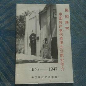 梅园新村中国共产党代表团办公原址简介