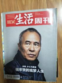 《三联生活周刊》201508,图文并茂(导演侯孝贤的戏梦人生专辑!)