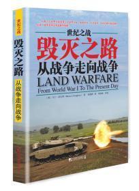 毁灭之路:从战争走向战争