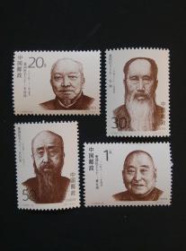 《1993-8J爱国民主人士(第一组)》(新邮票)0