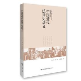 中国近代法律史讲义