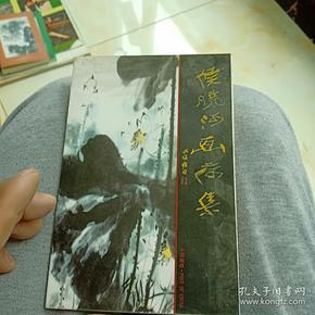 侯晓河画荷明信片一册