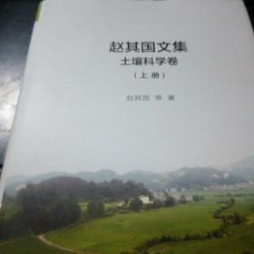 赵其国文集:土壤科学卷(套装上下册)