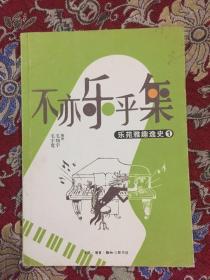 不亦乐乎集:乐苑雅趣逸史(1)