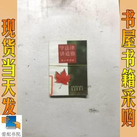 学法律 讲道德: 青少年读本     少年读本    共2本合售