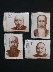 《1993-8J爱国民主人士(第一组)》(新邮票)00