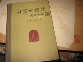 北京话词语精装