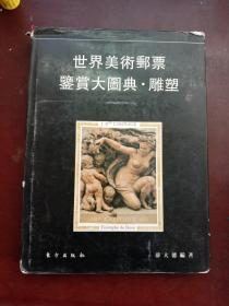 世界美术邮票鉴赏大图典.雕塑