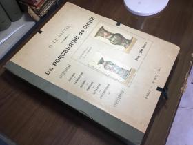 【善本】1881年《中國瓷器》歐·杜·薩爾特(O. Du Sartel)著 大量雕版插圖 32幅整頁圖版 大開厚冊