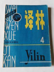 译林(1982年第4期 总第13期)