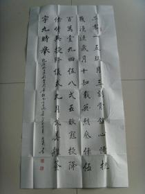 张向钦:书法:为纪念抗日胜利七十周年而作书法作品