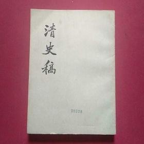 清史稿(45)