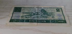 中国人民银行第四套人民币 贰圆 2元 1990年 DR 63638030